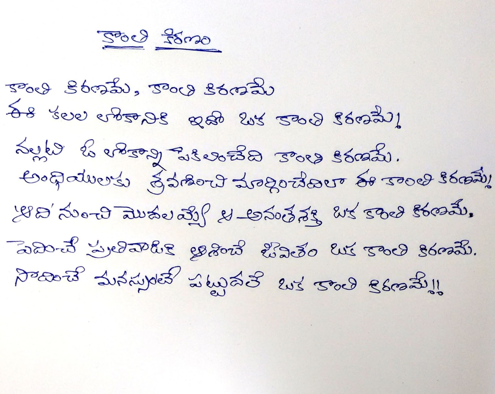 Inspiring Poetry in Telugu