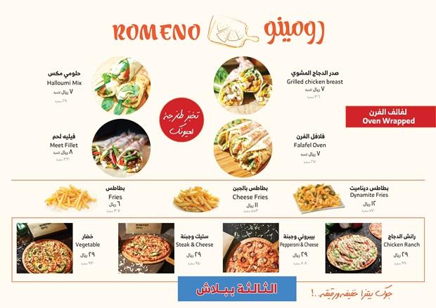 منيو مطعم رومينو