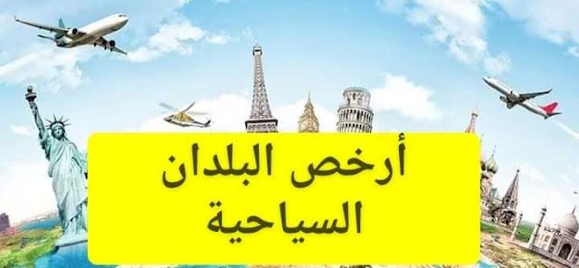 ماهي أرخص الدول السياحية؟