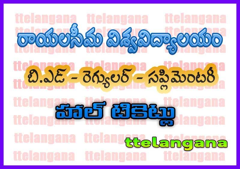 రాయలసీమ విశ్వవిద్యాలయం బి.ఎడ్ రెగ్యులర్ సప్లై ఎగ్జామ్ హాల్ టికెట్లు డౌన్లోడ్ Rayalaseema University B.Ed Regular Supply Exam Hall Tickets Download