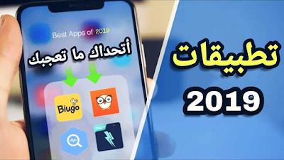 افضل تطبيقات 2019 من بلاي ستور