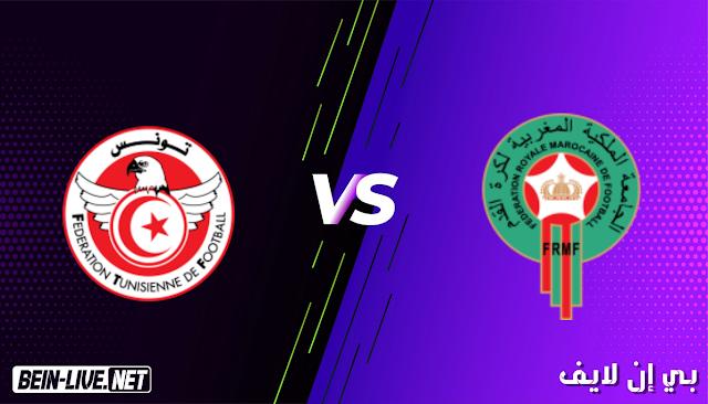 مشاهدة مباراة تونس والمغرب بث مباشر اليوم بتاريخ 26-02-2021 في كأس افريقيا للشباب