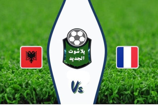 نتيجة مباراة فرنسا والبانيا اليوم 17-11-2019 التصفيات المؤهلة ليورو 2020