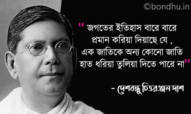quotes by chittaranjan das