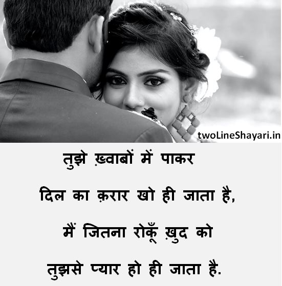 Mohabbat Shayari in Hindi Images, Mohabbat Shayari in Hindi for Boyfriend ,Mohabbat Shayari in Hindi download