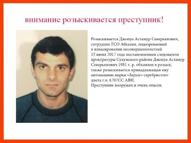 В Абхазии разыскивается подозреваемый в изнасиловании