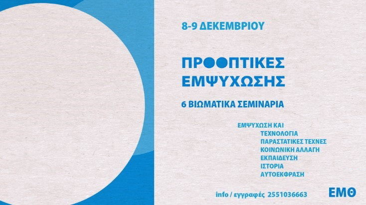 Βιωματικά σεμινάρια για την εμψύχωση στο Εθνολογικό Μουσείο Θράκης