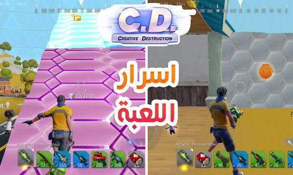 اسرار لعبة Creative Destruction !! اشياء ستجعلك محترف في اللعبة !! Creative Destruction Secret !!
