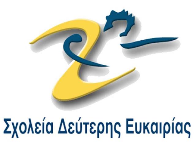 Έξι σημαντικές δράσεις για τα Σχολεία Δεύτερης Ευκαιρίας ανακοίνωσε ο Υπουργός Κώστας Γαβρόγλου