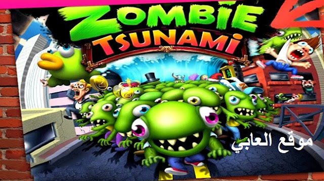 تحميل لعبة زومبي تسونامي download Zombie Tsunami للكمبيوتر والموبايل الاندرويد و الايفون