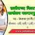 Cg DEO Balrampur Recruitment 2020 | अंग्रेजी माध्यम शिक्षक एवं गैर शिक्षक 31 पदों की भर्ती, अंतिम तिथि 14 जुलाई 2020