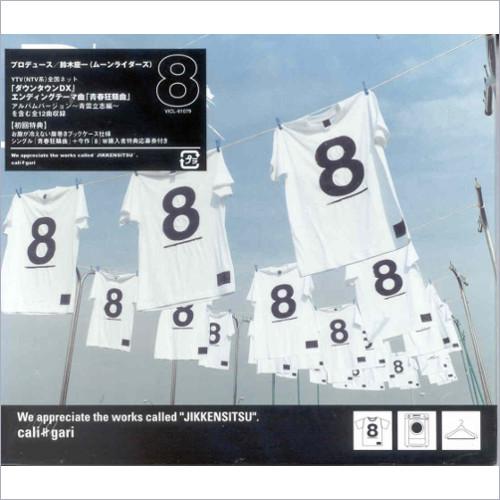 cali≠gari - 8 [FLAC   MP3 320 / CD]