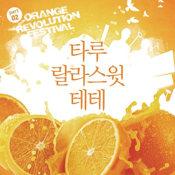 Various Artists – Orange Revolution Festival, Pt. 2 – EP