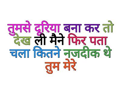 ishq shayari hindi