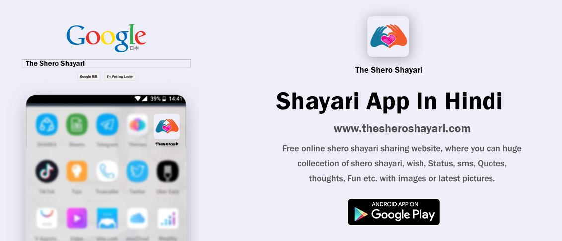 The Shero Shayari Website App Free download