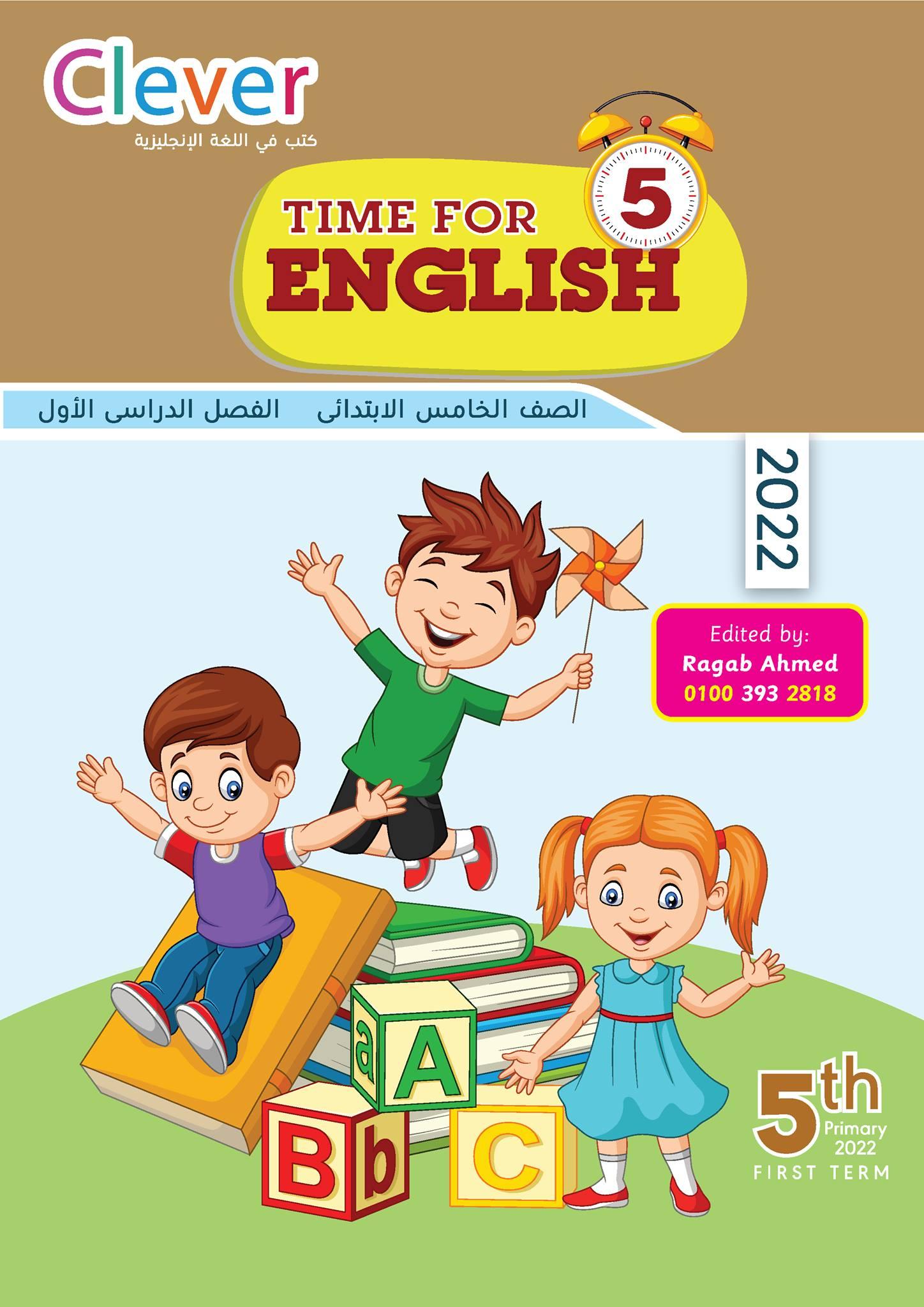 افضل مذكرة انجليزى Time for English (شرح وتدريبات) للصف الخامس الإبتدائى الترم الأول 2022 مستر رجب أحمد