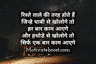 Riste quotes in hindi with images