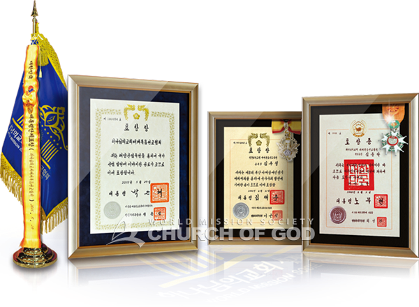 Presidential Awards from Korean Government