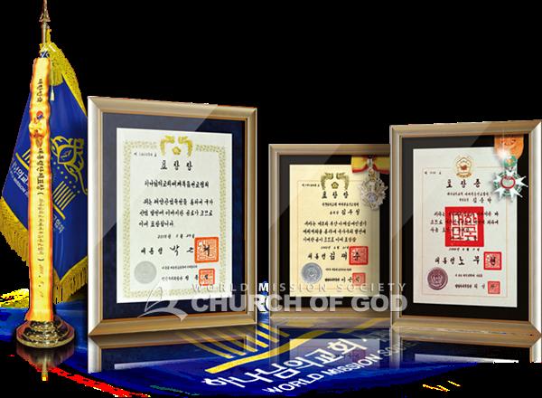 Premiada pelos Três Presidentes Seguidos da República da Coreia