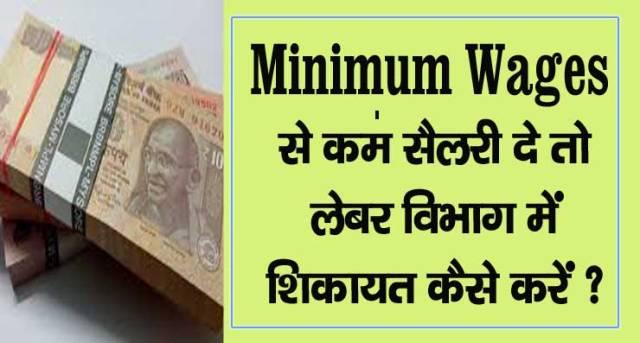 Minimum Wages से कम सैलरी दे रहा तो कंपनी की शिकायत कैसे करें, Labour Department grievance