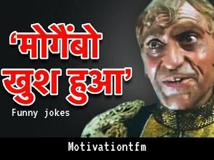 Mogambo kush hua hindi jokes