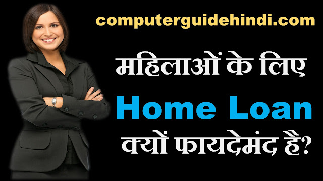 Home loan benefits for women in hindi