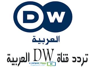 تردد قناة dw عربية 2020