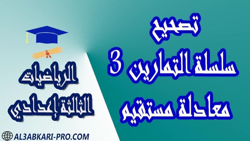 تحميل تصحيح سلسلة التمارين 3 معادلة مستقيم - مادة الرياضيات مستوى الثالثة إعدادي تحميل تصحيح سلسلة التمارين 3 معادلة مستقيم - مادة الرياضيات مستوى الثالثة إعدادي