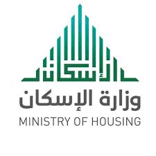 مسابقة وظائف وزارة الإسكان والتعمير مصر 2021
