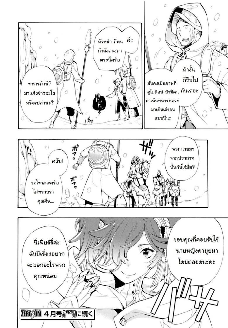 Fire Emblem if - Nibelung no Houkan - หน้า 24