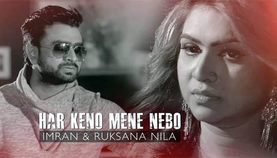 Har Keno Mene Nebo by Imran Mahmudul