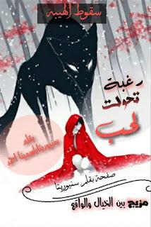 رواية { سقوط الهيبة } كاملة ( رغبة تحولت لحب ) بقلم سنيوريتا يا سمينا احمد