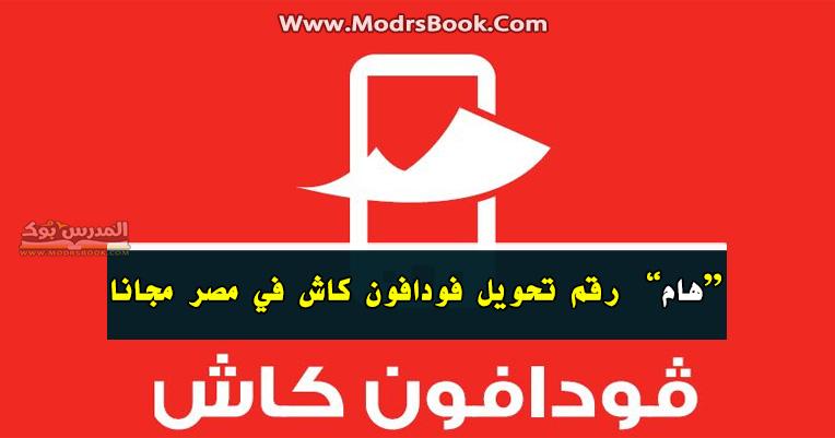 رقم تحويل فودافون كاش في مصر مجانا ، مع رقم خدمة العملاء vodafone-cash