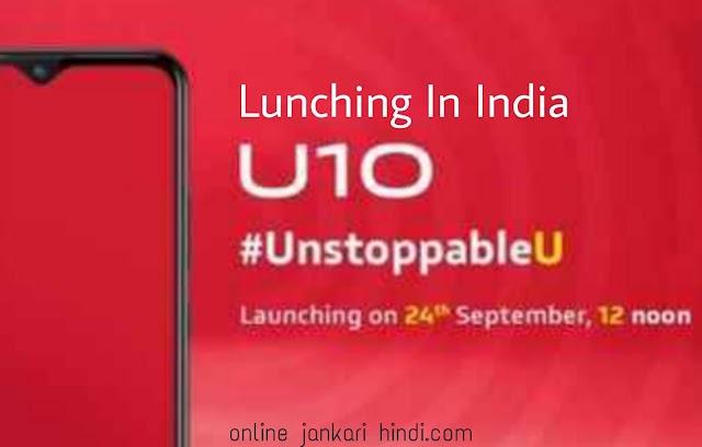Vivo ने U10  सिरिस launch की घोषणा करि