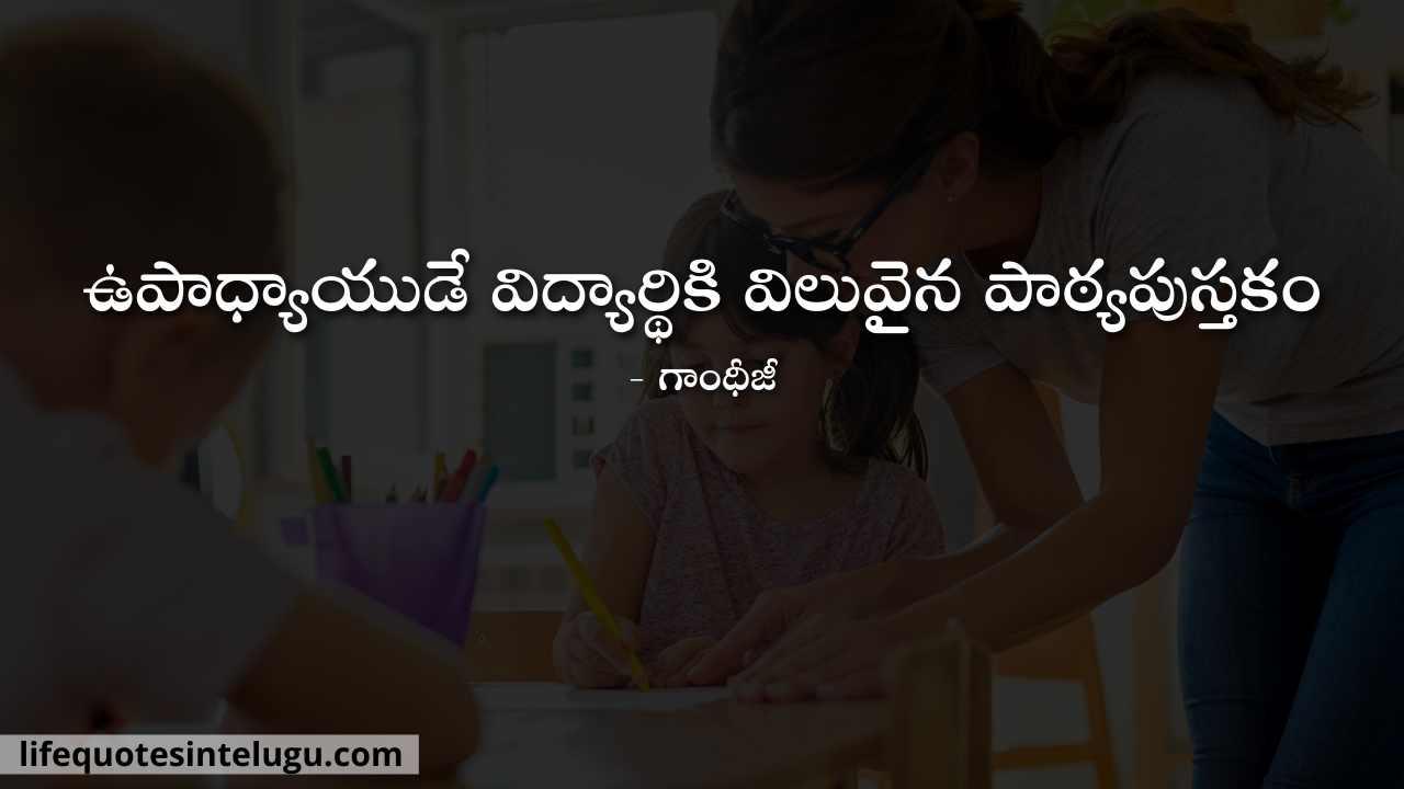 Student Value Quotes In Telugu