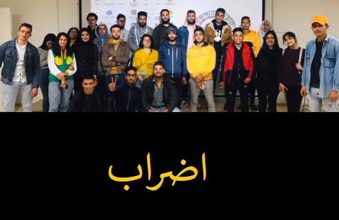 المهدية : طلبة المعهد العالي للاعلامية يدخلون في اضراب جوع مفتوح
