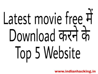 Latest movie Download karne ke top 5 website
