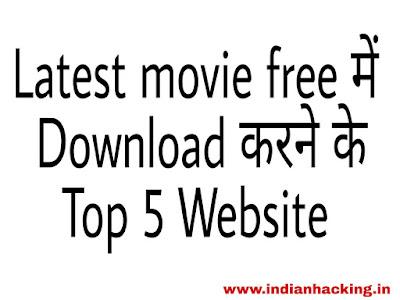 Latest movie Download karne ke top 5 website