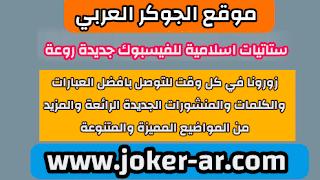 ستاتيات اسلامية للفيسبوك جديدة روعة 2021 - الجوكر العربي