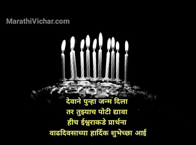 birthday status for mother in marathi