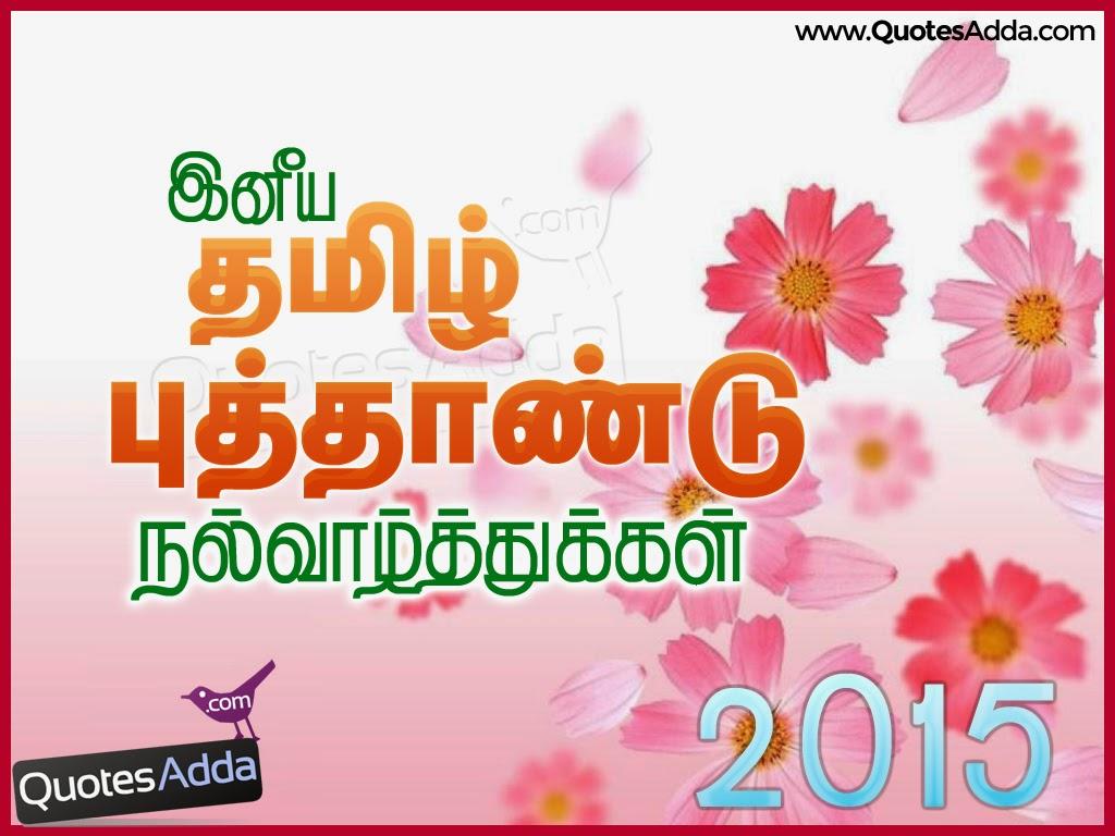Tamil New Year 2015 Quotes and Kavithai   QuotesAdda.com ...