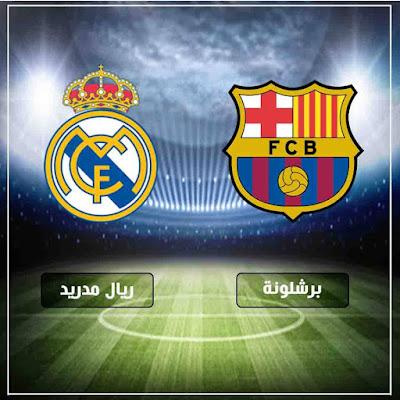 مباراة ريال مدريد وبرشلونة بث مباشر