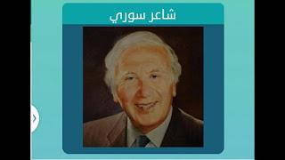 شاعر سوري