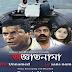 'অজ্ঞাতনামা' - জেনেভা চলচ্চিত্র উৎসবে (১-৯ এপ্রিল'১৭) এবং ফজর উৎসবে (২১-২৮এপ্রিল'১৭)- blogkori.tk