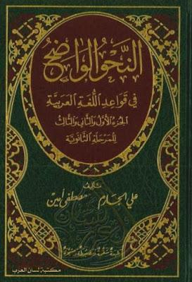 النحو الواضح, فى قواعد اللغة العربية للمرحلة الثانوية - الجارم و أمين (ط المعارف) , pdf
