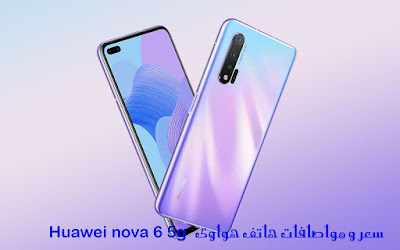 مواصفات و سعر هاتف Huawei nova 6 5g