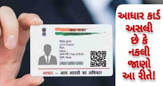 આધાર કાર્ડ અસલી છે કે નકલી જાણો, verify an Aadhar gujarati