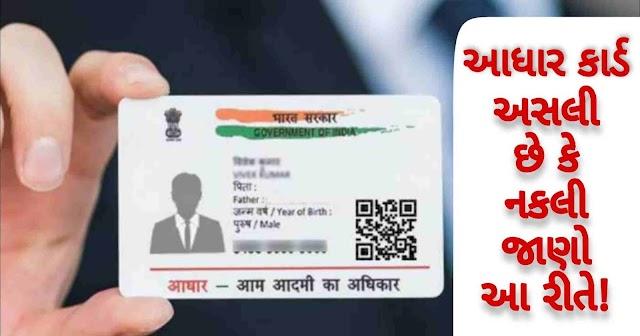 આધાર કાર્ડ અસલી છે કે નકલી જાણો આ રીતે! | Verify an Aadhaar Gujarati