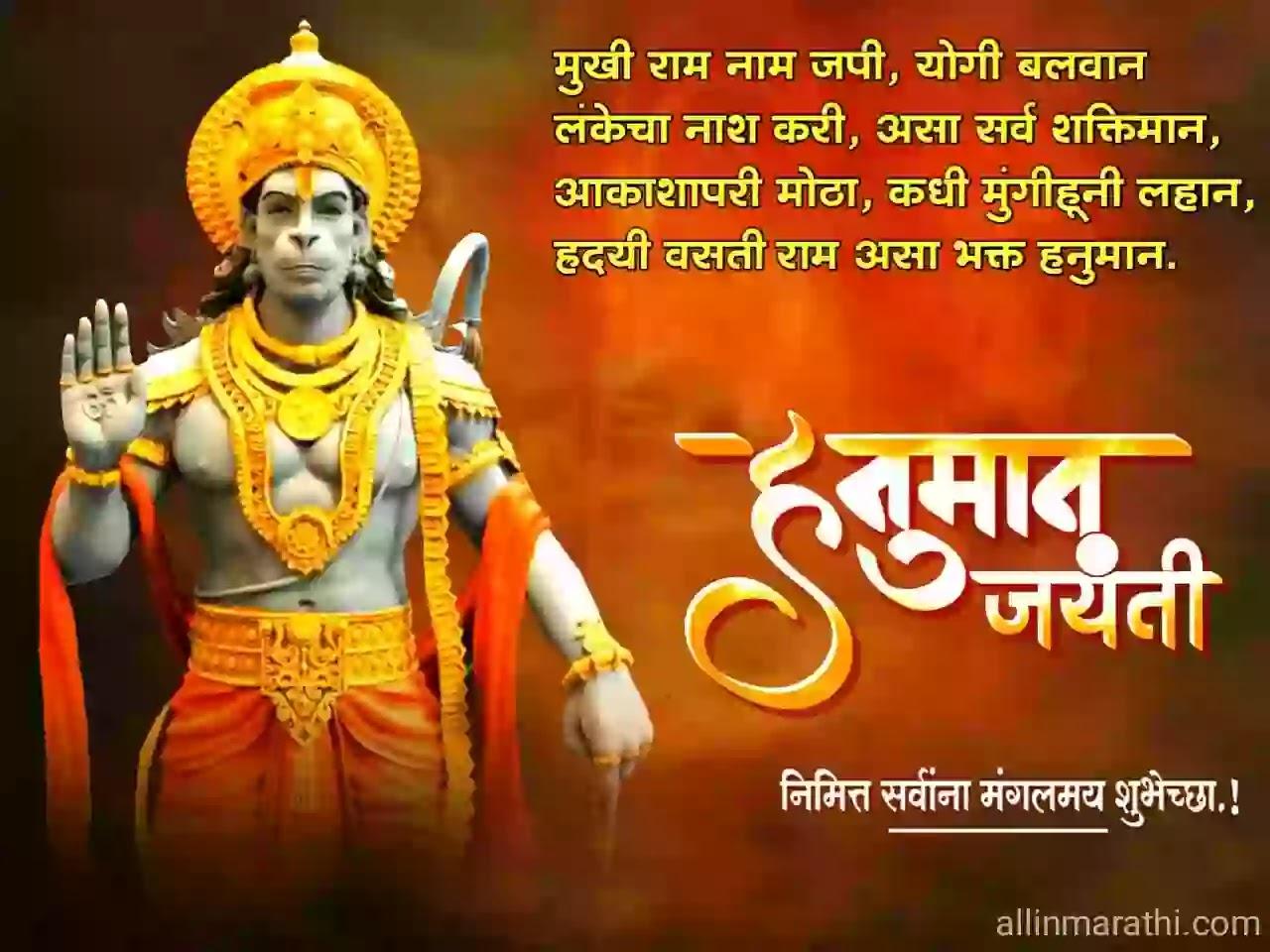 Hanuman-jayanti-messages-marathi