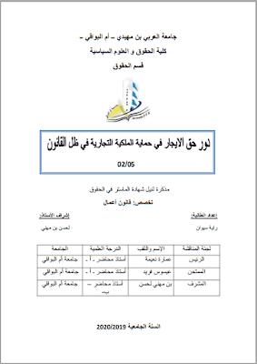 مذكرة ماستر: دور حق الايجار في حماية الملكية التجارية في ظل القانون 05/02 PDF